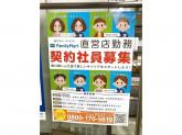 ファミリーマート 都営線新宿西口駅店