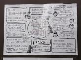南大阪ヤクルト販売株式会社 大正ステーション