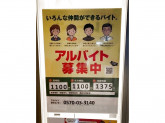 松屋 西新宿タワー60店