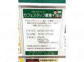 スウィートスタジオ メープルハウス アピタ松任店