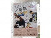 HEART(ハート) 東戸塚店2nd