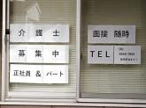 株式会社ACE/ルチアーノ大正/訪問介護シオン