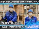 札幌通運株式会社 白石営業所(中央区)