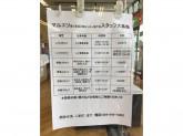 マルエツ 第三京浜川崎インター坂戸店