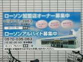 ローソン 刈谷高倉店