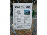 アスト株式会社 北大阪センター