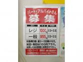 ハローフーヅ 沓掛店