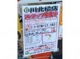 セブン-イレブン 川北橘店