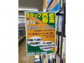 BOOKOFF PLUS 22号一宮バイパス店