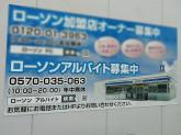 ローソン 刈谷寿店