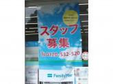 ファミリーマート 海田南本町店