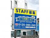 (株)エール引越サービス