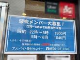 松屋 中野島店/マイカリー食堂 中野島店