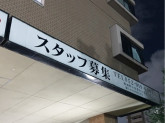 有限会社総合セキュリティC・J・P
