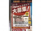 スーパーラジコン 大阪日本橋店