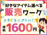 株式会社エフオープランニング_有楽町(選べる販売)