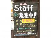 なお吉 茅ヶ崎店