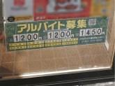 松のや 春日井店