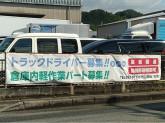 ベストバンサービス株式会社 福岡営業所