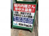 (株)Free Life(フリーライフ) 吉田本町店