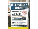 BOOKOFF(ブックオフ) 学芸大学駅前店