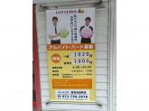 ロッテリア 阪急池田駅店
