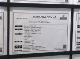 ORiental TRaffic 横浜ジョイナス店