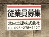 北田土建(株)