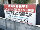 株式会社ゼンショー2.4