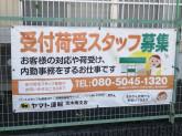 ヤマト運輸 茨木新堂センター