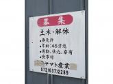 近畿ヤマト産業株式会社