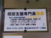 慶生会KIDSステージ鴻池