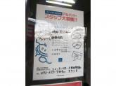 コミック・バスター 千里丘駅前店