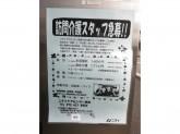 ニチイケアセンター 摂津店