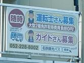 名鉄観光バス(株)一宮営業所
