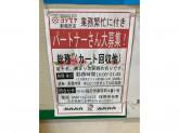 ヨシヅヤ 新稲沢店