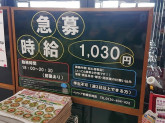 ベイシアフードセンター前橋吉岡店