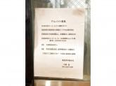 劉家 西安刀削麺 ヨシヅヤ名古屋名西店