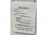 ABCマート イオンモール熱田店