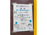 木曽川アピタチャンスセンター