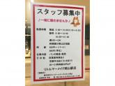 リトルマーメイド 岡山駅店