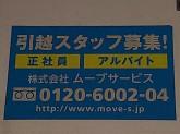 (株)ムーブサービス