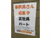 アシストホーム株式会社 堺店