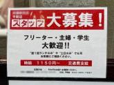 IDEMEL(イデメル)平間店