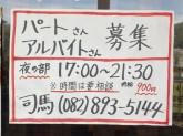 家庭中華料理 司馬 本店