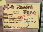 わくわく広場 イオンモール木曽川店