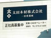 太田木材株式会社 一宮営業所