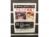 TOKYO豚骨BASE MADE アトレ大船店