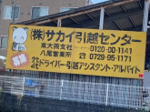 株式会社サカイ引越センター 東大阪支社