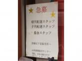 京都新聞 山科販売所
